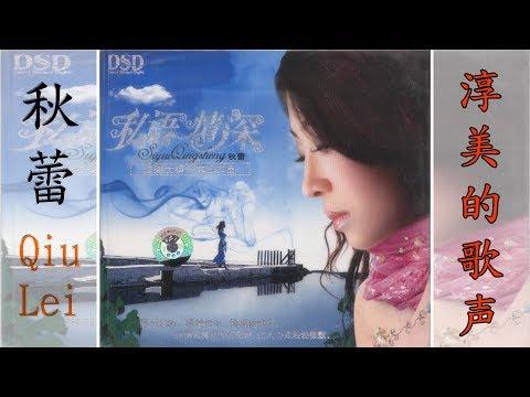 不要在我寂寞的时候说爱我 - 秋蕾 - Qiu Lei