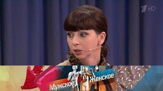 Мужское / Женское - В гостях хорошо, а дома лучше. Выпуск от 10.05.2018