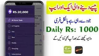 How To Earn Money Online From Storm Play App   Urdu Hindi Tutorial 2019