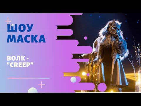 """«Маска»   Выпуск 5. Сезон 1   Волк, """"Creep"""""""