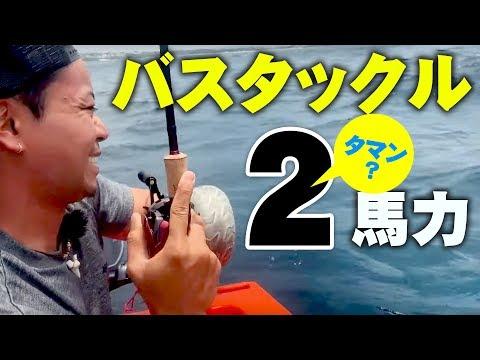 バスタックル【スコーピオン】で沖縄2馬力ボート!-scorpion-shimano