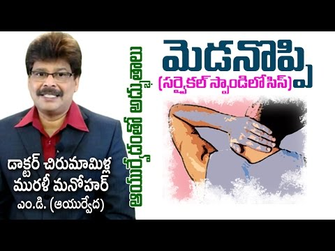 Neck Pain | Cervical spondylosis | Ayurvedic Treatment | Prof. Dr. Murali Manohar Chirumamilla, M.D.