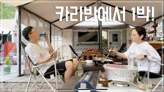 [캠핑로그] 카라반에서 여름캠핑 | 삼남매와 뭉치네 |…