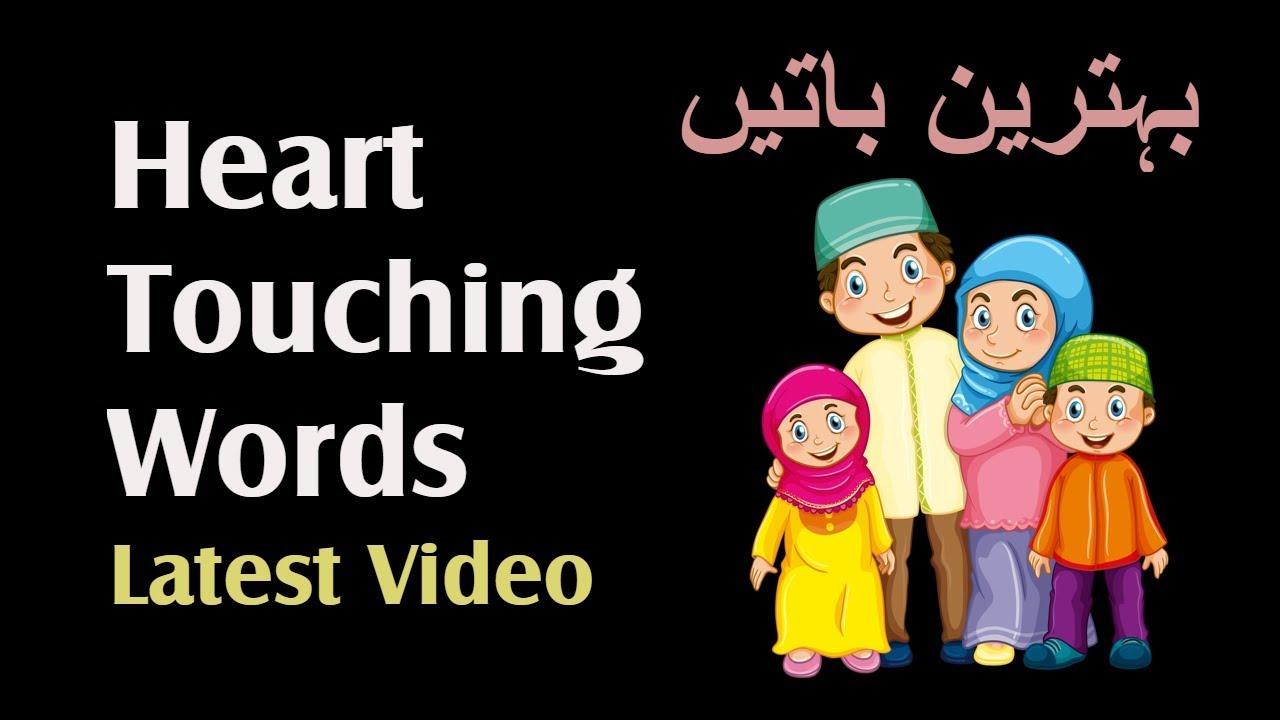 Achi Baatein in Urdu / Hindi | Heart Touching Lines in Hindi
