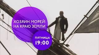 """Промо ТНТ4. Ролик """"Хозяин морей: На краю земли"""""""