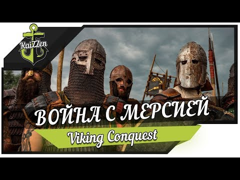 ВОЙНА С МЕРСИЕЙ #5 ★ Mount & Blade Warband - Viking Conquest