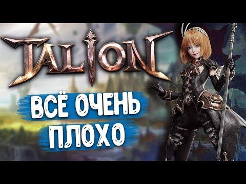 Talion - Честный обзор. Всё очень плохо. Совсем не прорыв в MMORPG или ваша вторая работа.
