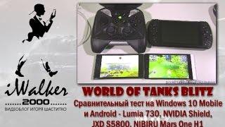 Игры:сравнение WoT BLITZ на Windows 10 Mobile и Android (NVIDIA Shield, JXD S5800, MT6592)