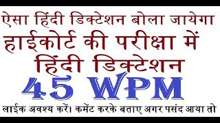 45 WPM Hindi Dictation for LDC STENO MP High Court EXAM 1
