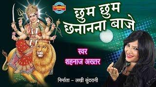 Chhum Chhum Chhanan Nana Baje - Shahnaz Akhatar - Maiya Panv Paijaniya - Hindi Bhakti