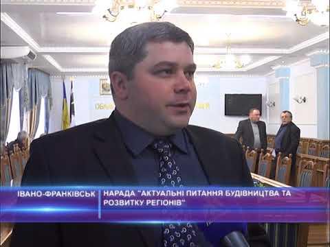 """Нарада """"Актуальні питання будівництва та розвитку регіонів"""""""
