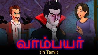 வாம்பயர் The Vampire - Story In Tamil | Tamil Horror Stories 2021 | Bedtime Horror Stories