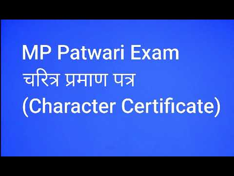 MP Patwari Exam | चरित्र प्रमाण पत्र ( Character Certificate ) | ABCD Network