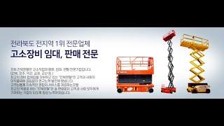 전북지역 고소장비 임대.판매전문