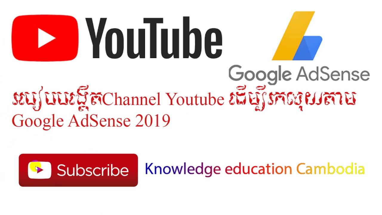 របៀបរកលុយតាមyoutube | How to Create  Channel YouTube