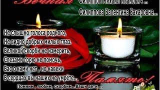 Светлая память ушедшим родителям.. Елена Гончарова(Филиппова)...