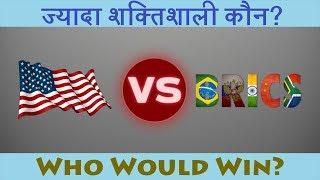अमेरिका और ब्रिक्स में से कौन है ज्यादा ताकतवर? || USA vs BRICS 2017 - Who Would Win?