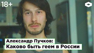 Александр Пучков: каково быть геем в России