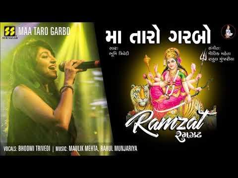 Maa Taro Garbo । મા તારો ગરબો |Ramzat 2017 | રમઝટ | Bhoomi Trivedi | Maulik Mehta, Rahul Munjariya