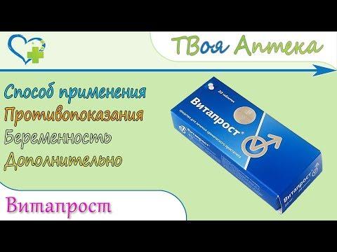 Витапрост® (Vitaprost) показания, описание, отзывы - Сампрост