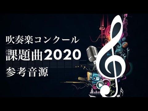 吹奏楽】2020年吹奏楽コンクール課題曲・参考演奏 - YouTube