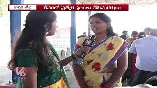 Karthika Pournami : Devotees Rush To Temples In Telangana  Telugu News