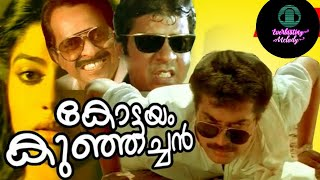 ഈ നീലരാവിൽ...Ee neela raavil (Movie: Kottayam Kunjachan)