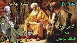 الشاعر جابر ابو حسين قصة الامير رزق مع الملك سرحان الحلقة 1 من السيرة الهلالية  01061692266