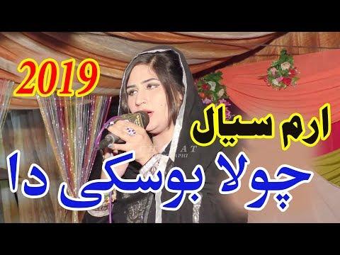 Chola Boski Da | Shehzadi Iram Sayal | Latest Song 2019 - New Punjabi And Saraiki Song 2019