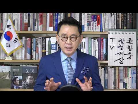 윤창중칼럼세상 TV(63) '샤이 보수우파의 대혁명'으로 문재인에게 역전승 거둘 수 있는 길이 보인다