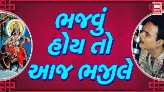 Bhajvu Hoy To   Hemant Chauhan   Gujarati Bhajan   Soor Mandir