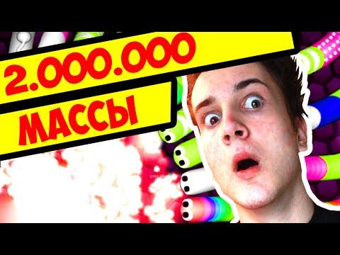 2 000 000 ОЧКОВ В SLITHER.IO С МОДАМИ!