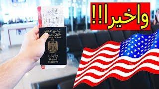 فرق التعامل والحياة في امريكا عن تركيا #واخيرا_رجعت_لأمريكا!!