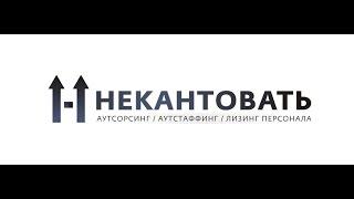 Предлагаем временный персонал на склад(http://nk-source.ru/ Предлагаем временный персонал на склад может понадобиться практически любой компании. При..., 2014-07-29T09:27:41.000Z)