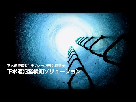 Introducing Sewer System Flood Detection Solution (Japanese)