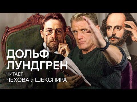 Дольф Лундгрен читает Чехова и Шекспира