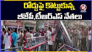 Clash Between TRS And BJP Activists Over TRS MLA Comments Over Ram Mandir Donations | V6 News