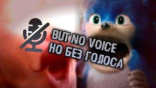 SONIC MOVIE TRAILER BUT NO VOICE/АЛЕ БЕЗ ГОЛОСУ