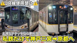 【JR線使用禁止】神戸三宮から京都へ私鉄だけで行ってみた!