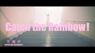 水?祈「Catch the Rainbow!」MUSIC VIDEO(中文字幕版)