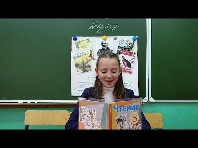 Изображение предпросмотра прочтения – СофьяШипова читает произведение «Муму» И.С.Тургенева