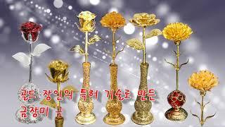 금장미, 금카네이션, 금꽃, 황금연꽃, 드림로즈