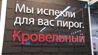 видео На выставке в Мюнхене представили новую строительную опалубку