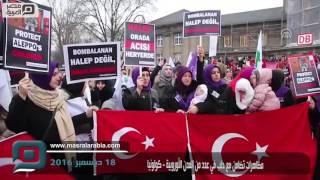 مصر العربية | مظاهرات تضامن مع حلب في عدد من المدن الأوروبية - كولونيا