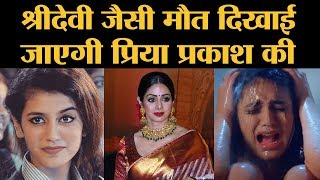 Priya Prakash Varrier की फिल्म  Sridevi Bungalow को Boney Kapoor ने भेजा लीगल नोटिस