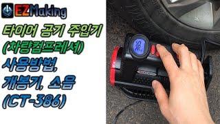 [CT-386] 자동차 타이어 공기 주입기 사용법 및 …