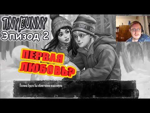 Polina - Tiny Bunny Episode 2 #2