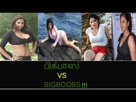 பிக்பாஸ் Vs Bigboobs | Bigboss Vs Big Boobs