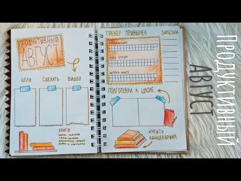 Оформление разворота на август | продуктивный месяц | ЛД на месяц/неделю