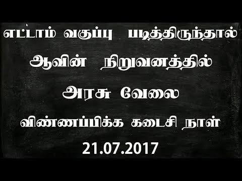 Aavin Viluppuram and  Cuddalore Recruitment 2017 - ஆவின்  நிறுவன வேலை வாய்ப்பு  -21.07.2017